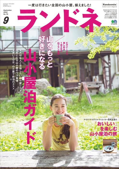 ランドネ 2016年9月号 No.79拡大写真