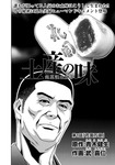 土産の味 銘菓誕生秘話 第1話「花園万頭」-電子書籍
