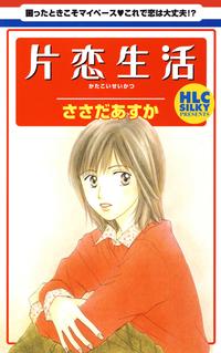 片恋生活-電子書籍