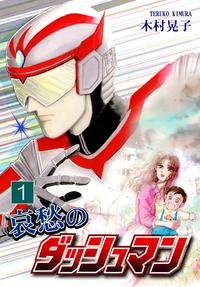 哀愁のダッシュマン(1)-電子書籍