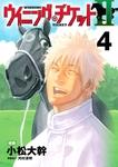 ウイニング・チケットII(4)-電子書籍