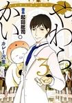 やわらかい。課長 起田総司(3)-電子書籍