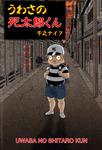 うわさの死太郎くん-電子書籍