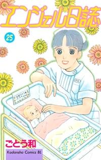 エンジェル日誌(25)