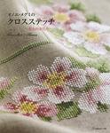 オノエ・メグミのクロスステッチ 花コレクション-電子書籍