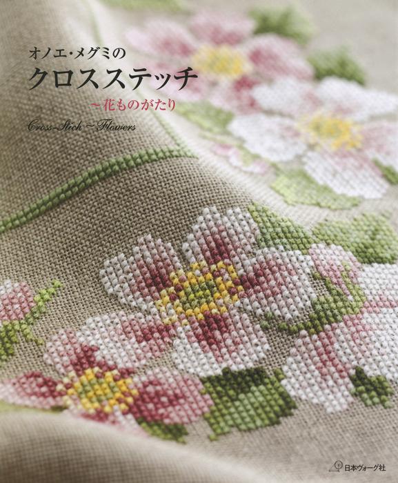 オノエ・メグミのクロスステッチ 花コレクション拡大写真