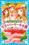 パティシエ☆すばる ラズベリーケーキの罠-電子書籍