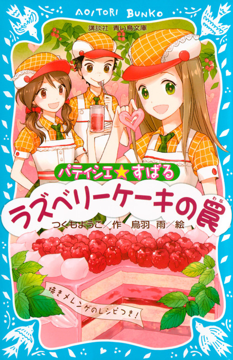 パティシエ☆すばる ラズベリーケーキの罠拡大写真