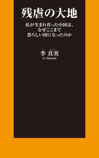 残虐の大地-電子書籍