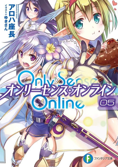 Only Sense Online 5 ―オンリーセンス・オンライン―拡大写真