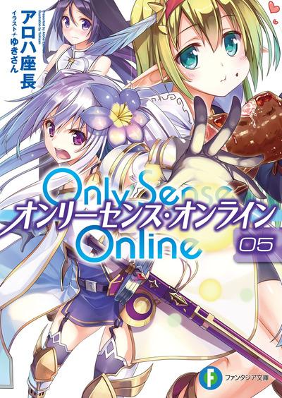 Only Sense Online 5 ―オンリーセンス・オンライン―-電子書籍
