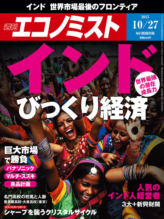 週刊エコノミスト 2015年 10/27号拡大写真