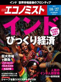 週刊エコノミスト 2015年 10/27号