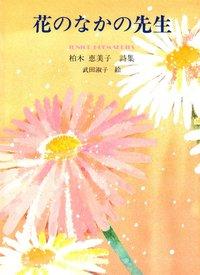 花のなかの先生