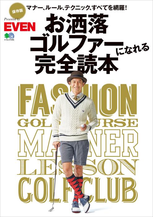 お洒落ゴルファーになれる完全読本拡大写真
