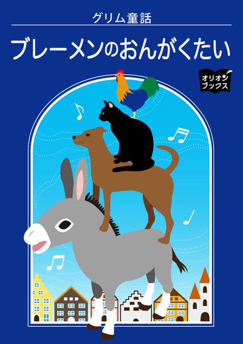 グリム童話 ブレーメンのおんがくたい-電子書籍-拡大画像