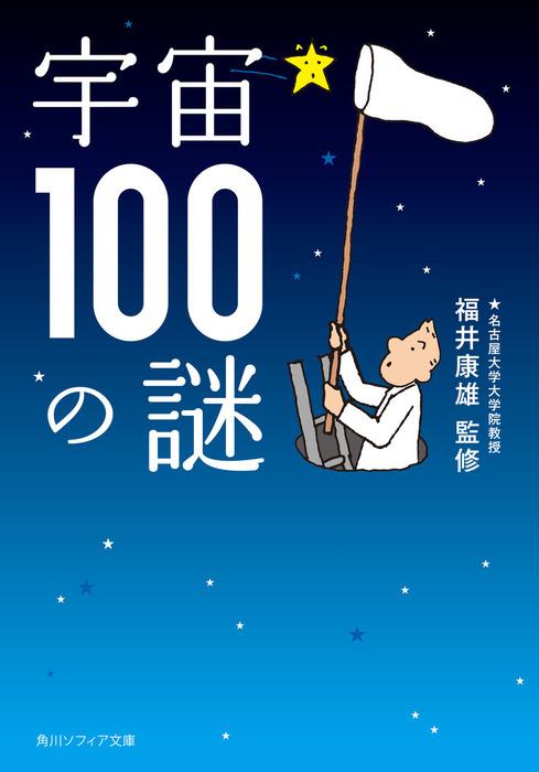 宇宙100の謎-電子書籍-拡大画像