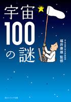 「宇宙100の謎(角川ソフィア文庫)」シリーズ