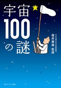宇宙100の謎