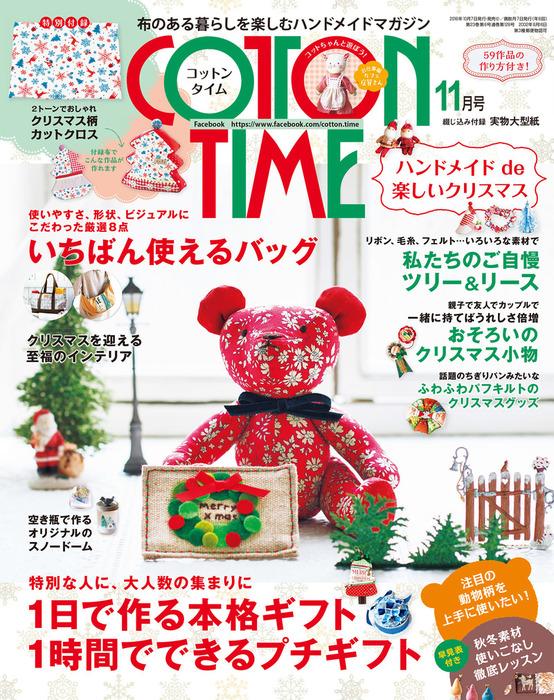 COTTON TIME 2016年 11月号拡大写真