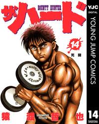 ザ・ハード 14-電子書籍