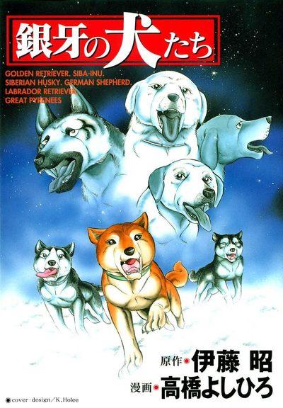 銀牙の犬たち-電子書籍