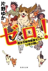 【電子特別版】ゼロ! 熊本市動物愛護センター10年の闘い-電子書籍