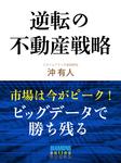 逆転の不動産戦略-電子書籍
