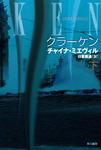 クラーケン(下)-電子書籍