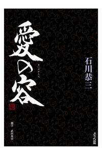 愛の容-電子書籍