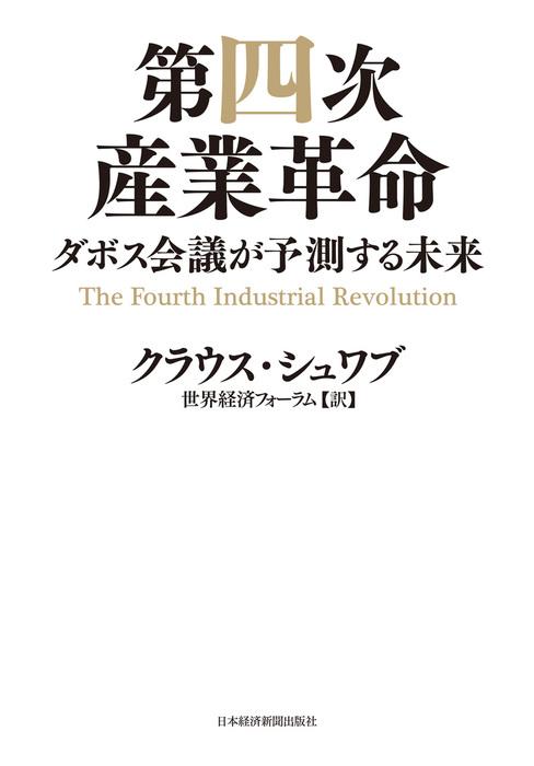 第四次産業革命--ダボス会議が予測する未来拡大写真
