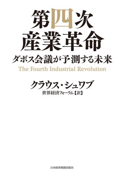 第四次産業革命--ダボス会議が予測する未来-電子書籍