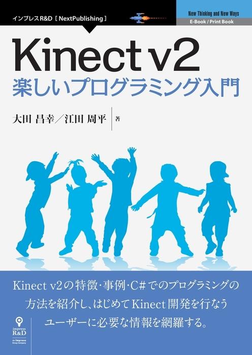 Kinectv2楽しいプログラミング入門-電子書籍-拡大画像