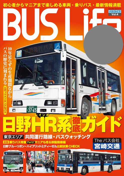 BUS Life vol.4拡大写真