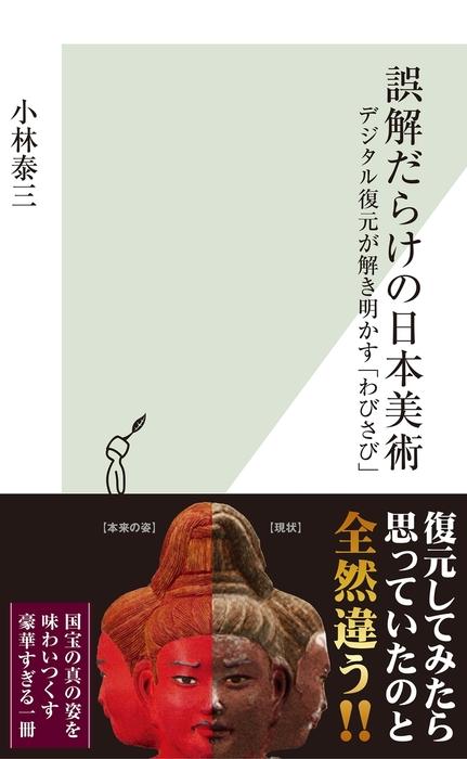 誤解だらけの日本美術~デジタル復元が解き明かす「わびさび」~拡大写真