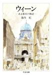 ウィーン ――ある都市の物語-電子書籍