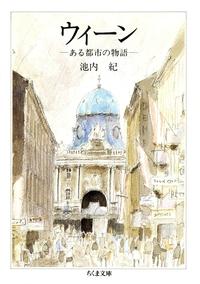 ウィーン ――ある都市の物語
