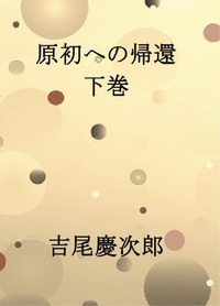原初への帰還下巻-電子書籍