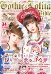 Gothic&Lolita Bible  vol.58-電子書籍