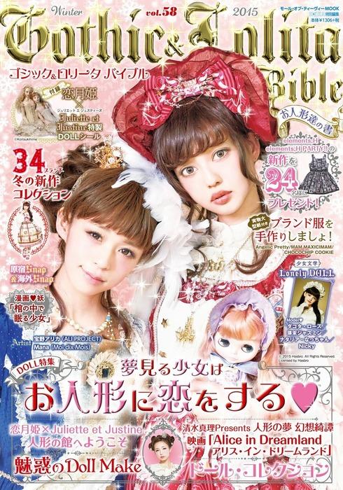 Gothic&Lolita Bible  vol.58拡大写真