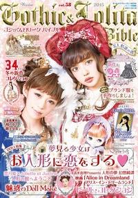 Gothic&Lolita Bible  vol.58-電子書籍