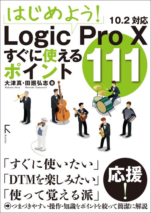 はじめよう! Logic Pro X すぐに使えるポイント111拡大写真