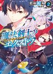 魔法剣士のエクストラ2-電子書籍