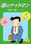 噂のナイトマン(2)-電子書籍