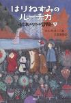 はりねずみのルーチカ 絵本のなかの冒険(下)-電子書籍