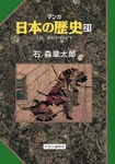 マンガ日本の歴史21(中世篇) - 土民、幕府をゆるがす-電子書籍