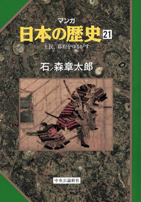 マンガ日本の歴史21(中世篇) - 土民、幕府をゆるがす-電子書籍-拡大画像