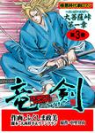 竜剣~大菩薩峠・第1章 第3巻-電子書籍