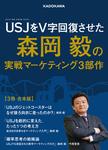 USJをV字回復させた森岡毅の実戦マーケティング3部作【3冊 合本版】-電子書籍