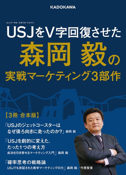 USJをV字回復させた森岡毅の実戦マーケティング3部作【3冊 合本版】拡大写真